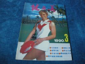 健與美 1990 3