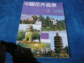 中國花卉盆景(1991年2期)