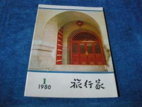 旅行家  1980  1