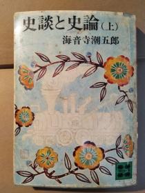 史谈と史论:上(讲谈社文库)