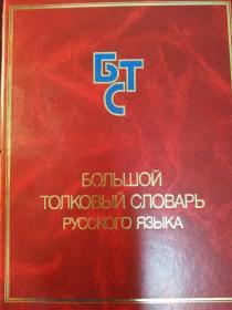 Большой толковый словарь русского языка: А-Я
