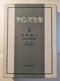 貨幣論 I:貨幣の純粋理論(ケインズ全集第5巻)