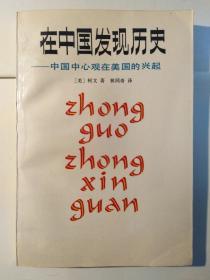 在中国发现历史:中国中心观在美国的兴起