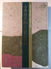 古籍展观大入札会目录:东京古典会创立100周年记念(平成二十三年十一月)
