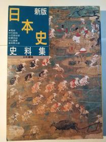 新版日本史料集