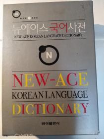 뉴에이스 국어사전 = New-Ace Korean Language Dictionary