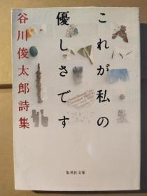 これが私の优しさです:谷川俊太郎诗集 (集英社文库)