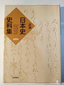 详说日本史料集:改订版