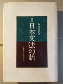 改稿日本文法の话
