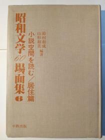 昭和文学60場面集6: 小説空間を読む / 居住篇