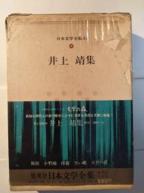井上靖集(日本文学全集83)