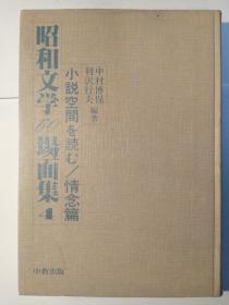 昭和文学60場面集 4:小説空間を読む / 情念篇