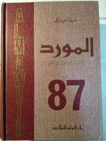 Al Mawrid a Modern English-Arabic Dictionary