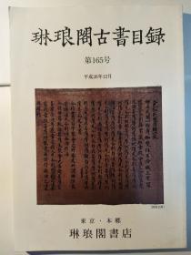 琳琅閤古书目录:第165号(平成26年12月)