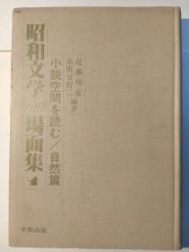 昭和文学60場面集1:小説空間を読む / 自然篇