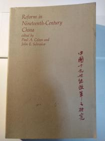 Reform in Nineteenth-Century China