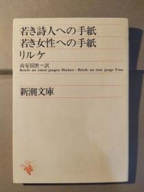 若き诗人への手纸・若き女性への手纸 (新潮文库)