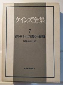 雇用・利子および貨幣の一般理論(ケインズ全集第7巻)