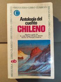 Antología del cuento chileno (Libro Clásico)