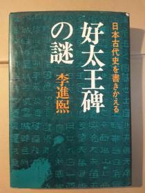 好太王碑の谜:日本古代史を书きかえる