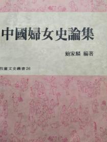 中国妇女史论集