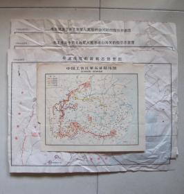 中国工农红军长征路线图、平津战役前敌我态势要图及指示示意图附图(共4张合售)