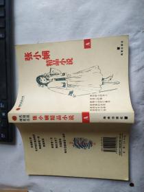 张小娴精品小说A