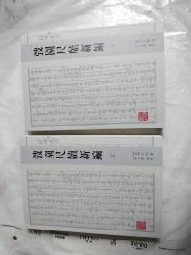 弢园尺牍新编(全二册)