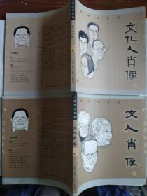 文人肖像(一集)+文人肖像(二集)(丁聪漫画系列)