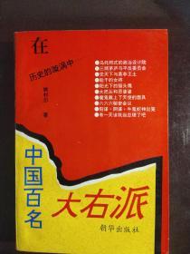 在历史漩涡中:中国百名大右派
