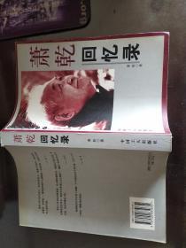 萧乾回忆录(风雨岁月丛书)