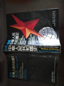 剑桥中华人民共和国史(1949-1965)+剑桥中华人民共和国史(1966-1982)(上下)