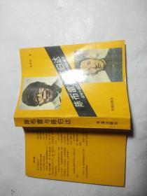 陈布雷与陈 伯达---踩在中国历史转折点的两位秘书