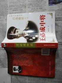 王必成中将(中国人民解放军百战将星丛书)