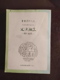 三湘渔父:宋教仁传(近代中国丛书•先烈先贤传记丛刊)