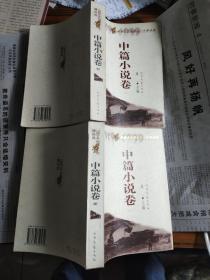 中篇小说卷(上下)(山西文艺创作五十年精品选1949-1999)