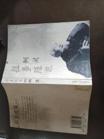 往事随想•柯灵(往事随想系列)
