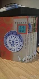 特色菜肴(晋食纵横丛书1一5)