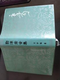 郭沫若全集•文学编·第六卷