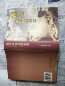 晋绥革命根据地史+赠一册:晋绥革命根据地研究