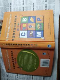 中国初中英语学习词典 (英汉双解)