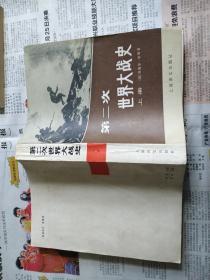 第二次世界大战史(上)