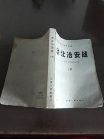 华北治安战(下)(日本军国主义侵华史料)