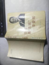 """台湾新""""总统""""-李登辉"""