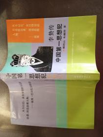 中国第一思想犯:李贽传