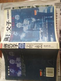 蒋氏父子-父子两代与一个家族王朝(东方文化书系)