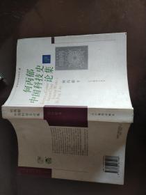 何丙郁中国科技史论集(新世纪科学史系列4)