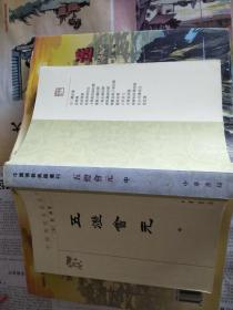 五灯会元(中)(中国佛教典籍选刊)