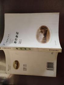 外国游记书丛:旅行杂记