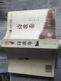 诗歌卷(山西文艺创作五十年精品选1949-1999)